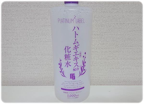 水 化粧 レーベル プラチナ ハトムギ